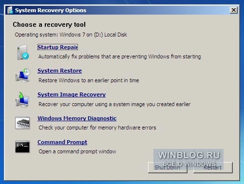 Диагностика Системы Windows 7 - фото 3