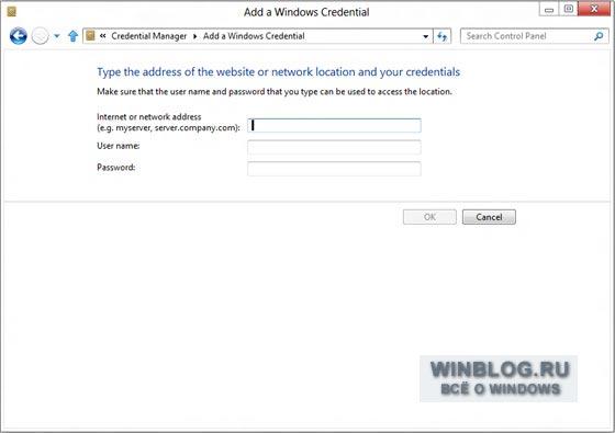 Настройка доступа к домашней сети в Windows 8