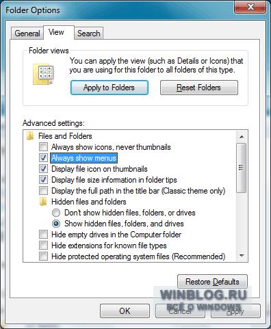 Как вернуть классическое меню «Пуск» в Windows 7 с помощью утилиты Classic Shell