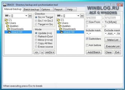 Использование Zback в качестве портативной системы архивации