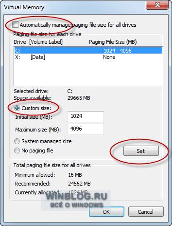 Windows 7 и SSD: как уменьшить размер системного диска. Изменение системных настроек.