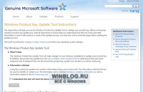 key ключ для проверки на подлинность windows xp: