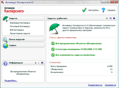 Kaspersky Anti Virus 6.0.2.614 - ��������� �����������
