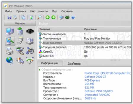 PC Wizard 2008.1.84 - полная информация о системе