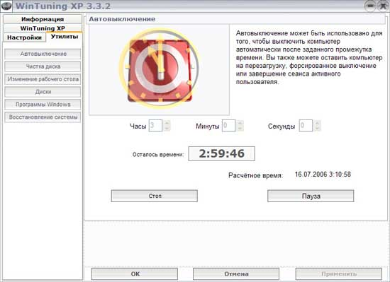 WinTuning XP 3.3.2 Оптимизация Windows XP.