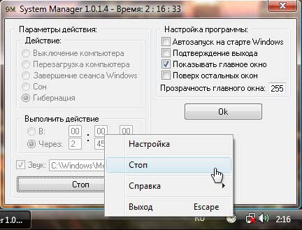 System Manager, 1.5.9.23