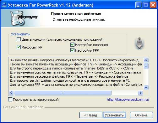 Far PowerPack 1.15