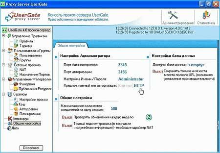 UserGate 4.1 - прокси сервер