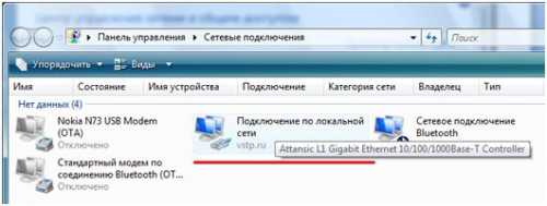 Настройка сети в Windows Vista