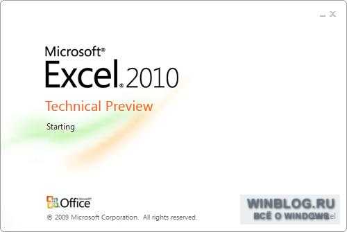 Утек в сеть Office 2010 Technical Preview