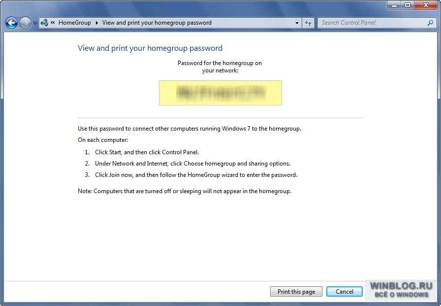 Где находиться пароль windows 7