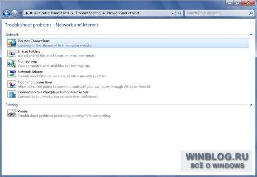 Знакомство с Windows 7: раздел Панели управления «Сеть и Интернет»