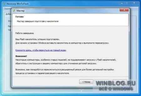 Как перенести Windows XP - Windows 7 на флэшку