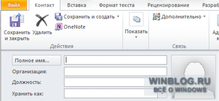 "Билл Гейтс ""засветился"" в Outlook 2010"