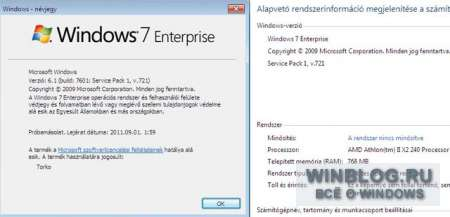 Windows 7 Service Pack 1 Release Candidate уже готов!