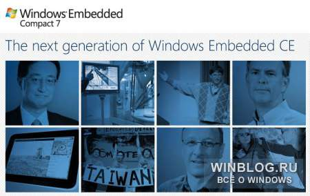 Microsoft представила Windows Embedded Compact 7