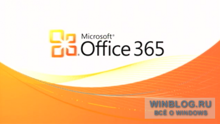 Office 365-beta �������� ��� ������������� � 38 �������