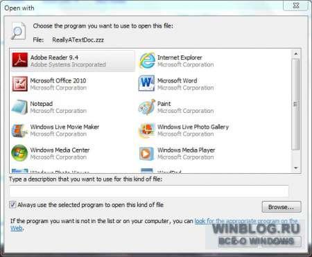 Как сделать выбор приложений для неизвестных типов файлов в Windows эффективнее - Сборник советов !--if(Советы пользователю)---