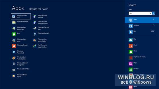 ����� � Windows 8