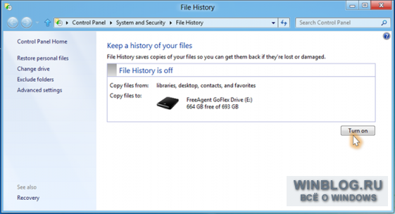 Windows 8 ������� ������� ������� �������������� ��������� ������ File history