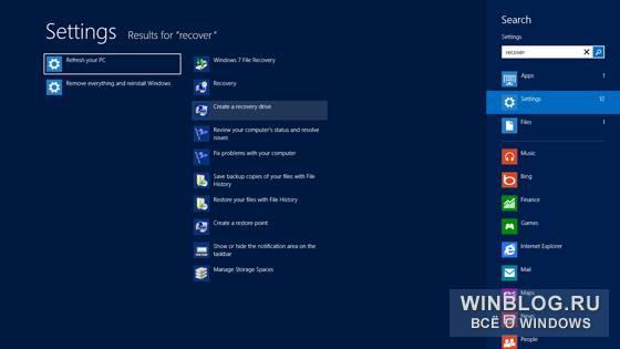 Как создать диск восстановления на windows 8