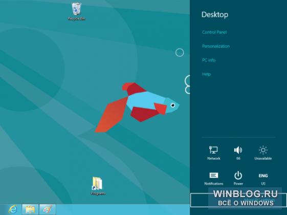 Навигация в Windows 8 с помощью клавиши [Win]: почувствуй себя профессионалом