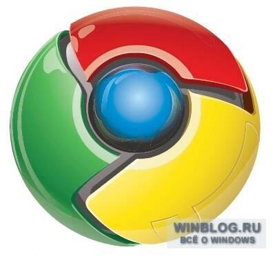 Google Chrome обзаведется родительским контролем