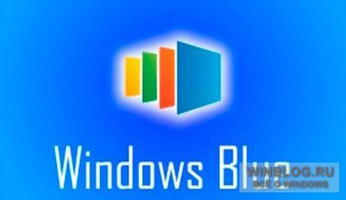 Windows Blue получит новое ядро и обновление интерфейса