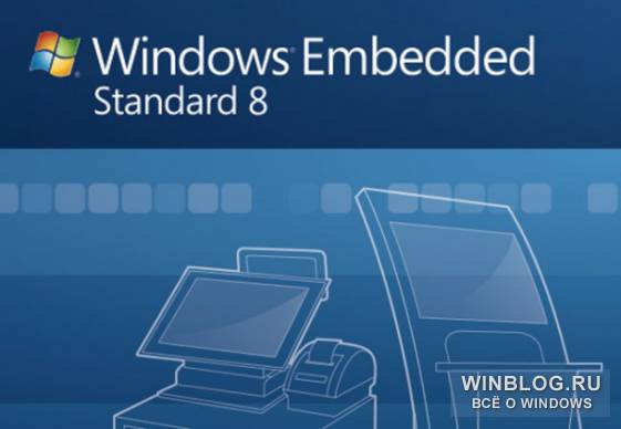 Microsoft показала Windows 8 Embedded Industry