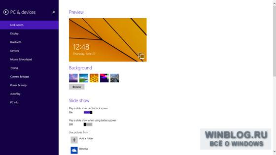 Экран блокировки в Windows 8.1