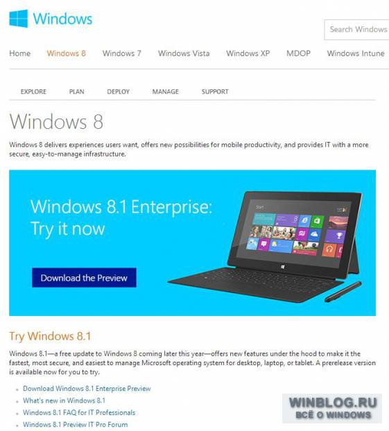 Microsoft выпустила Windows 8.1 Enterprise для корпоративного сектора