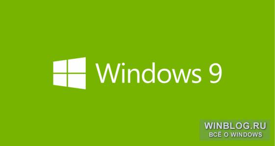 Партнеры Microsoft получили Windows 9