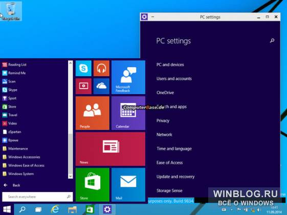 ������������ ����� ��������� Windows 9