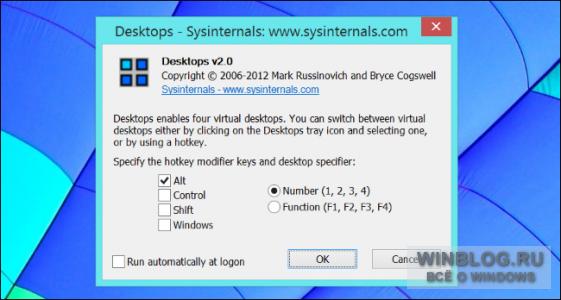 Создание виртуальных рабочих столов в Windows 7 и Windows 8 с помощью утилиты Microsoft