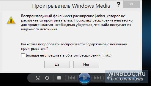 Как сделать проигрыватель windows media