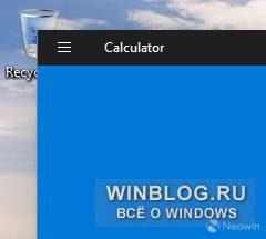 Windows 10 сборки 9901: новый интерфейс, строка поиска и Магазин