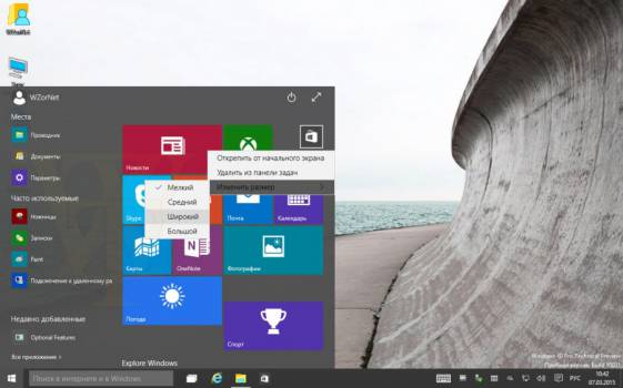 Windows 10: ����� ��������� � ������� ��������