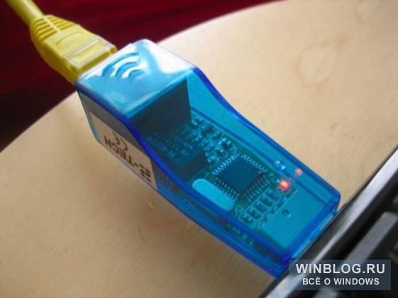 Как сделать проводное подключение к Интернету доступным для всех устройств