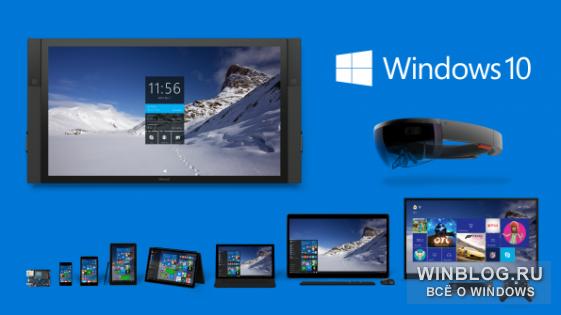 Интересные факты о Windows 10 с конференции Ignite
