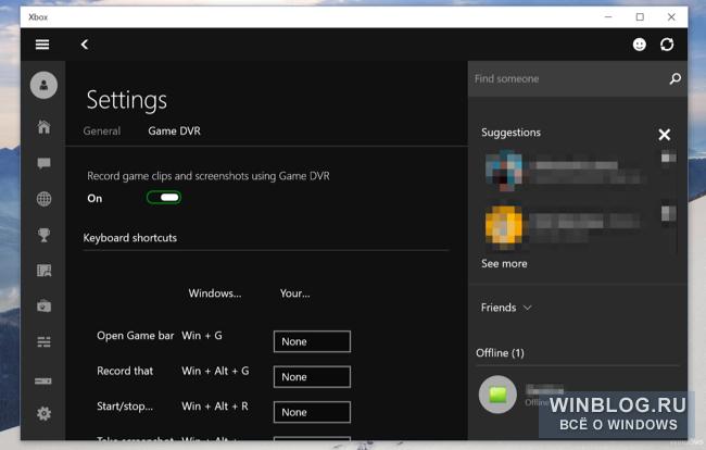 Как отключить xbox dvr на windows 10 - 1