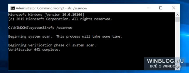 Windows sfc dism