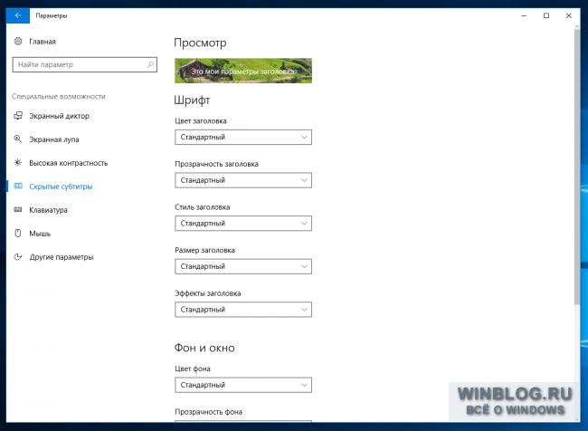 Windows 10 цветовая схема