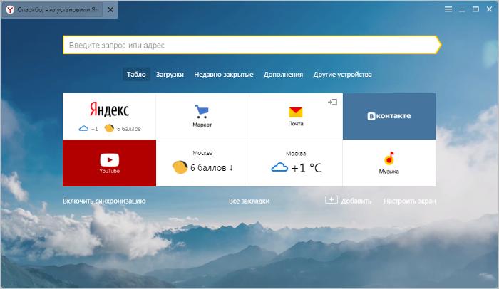 Чем хорош Яндекс.Браузер