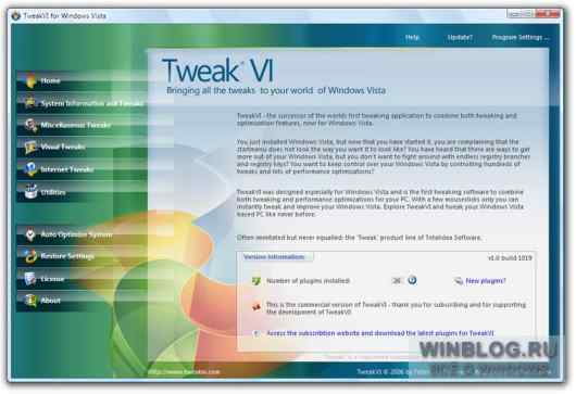 TweakVIsta Basic 1.0 build 1026 Бесплатный tweaker для Windows Vista